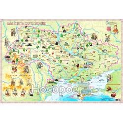 "Моя перша карта України (плакат) ""Картографія"" (укр)"