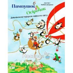 """Пончик и Огурчик удивительное путешествие вокруг света """"Vivat"""" (укр)"""
