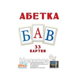 Карточки большие Буквы А5