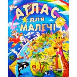 """Атлас для детей Подарочный """"Проминь"""" (укр)"""