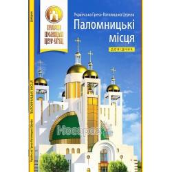 """Паломнические места """"Патриарший паломнический центр"""" (укр)"""