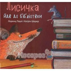 """Лисичка йде до бібліотеки """"Vivat"""" (укр)"""
