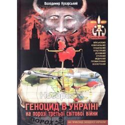 Геноцид в Украине на пороге третьей мировой войны (укр)