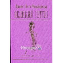 """Великий Гэтсби """"Богдан"""" (укр)"""