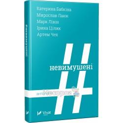 """Непринужденные антология сборник """"Vivat"""" (укр)"""