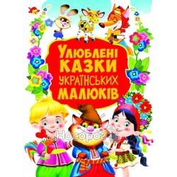 """Любимые сказки украинскии малышей - 36 сказок """"БАО"""" (укр)"""