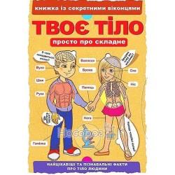 """Книжка із секретними віконцями - Твоє тіло """"БАО"""" (укр)"""