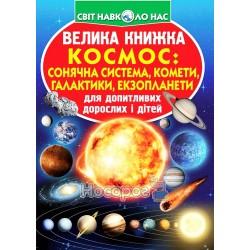 """Большая книга - Космос: солнечная сиитема, кометы, галактики, экзопланеты """"БАО"""" (укр)"""