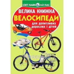 """Большая книга - Велосипеды """"БАО"""" (укр)"""