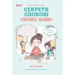 """Секреты покоя """"ленивой мамы"""" """"BookChef"""" (укр.)"""