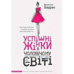 """Успешные женщины в мужском мире """"БрайтСтарПаблишин"""" (укр)"""