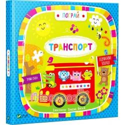 """Поиграй - Открываем окошка и учим слова Транспорт """"Vivat"""" (укр)"""