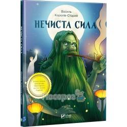 """Школьная библиотека - Нечистая сила """"Vivat"""" (укр)"""
