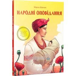 """Школьная библиотека - Народные рассказы """"Vivat"""" (укр)"""