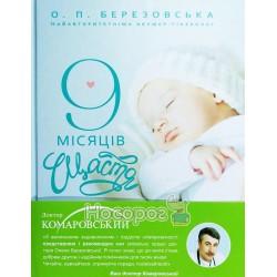 """9 месяцев счастья Руководство на каждый день для беременных """"BookChef"""" (укр)"""