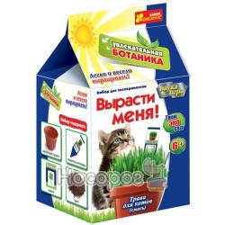 """0365 Набор """"Увлекательная ботаника""""Трава для котов"""" 15135003Р"""