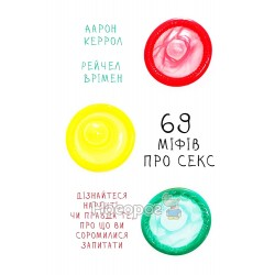 """69 мифов о сексе """"Vivat"""" (укр.)"""