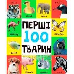 """Первые 100 животных """"КМ Букс» (укр.)"""