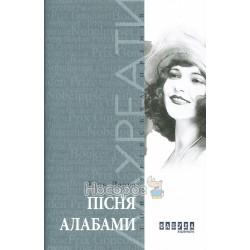 """Песня Алабамы """"Фабула"""" (укр.)"""