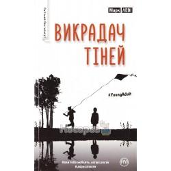 """Похититель теней """"Родной язык"""" (укр.)"""