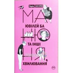 """Манюня, юбилей Ба и прочие волнения """"Родной язык"""" (укр.)"""