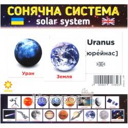 """Картинки мини - Солнечная система """"Звезда"""" (укр.\анг)"""