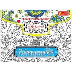"""Релакс-раскраска Ranok-Creative 4004-32 """"Украина"""" 15171008Р"""