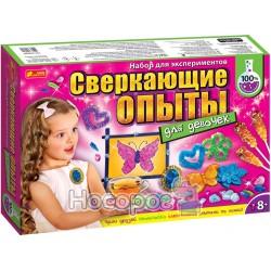 """Набор для экспериментов Ranok-Creative """"Сверкающие опыты для девочек"""" 12114062Р"""