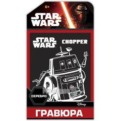 """Гравюра Звездные Войны """"Чоппер"""" Ranok-Creative Серебро 7009-60"""