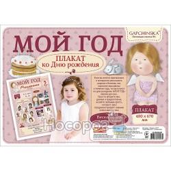 "Плакат Ranok-Creative Мій перший рік ""Гапчинська"" 4318"
