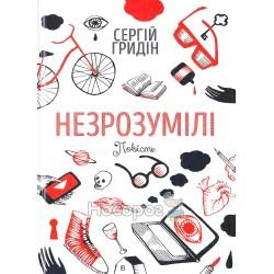 """Незрозумілі """"Академія"""" (укр.)"""