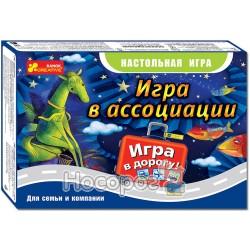 Игра Ranok-Creative В ассоциации (дорожная) 12170004Р