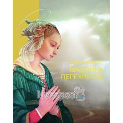 """Мадонна перехресть """"Либідь"""" (укр.)"""
