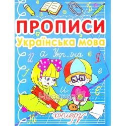 "Прописи - Украинский язык ""БАО"" (укр.)"