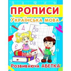 Прописи - Украинский язык Развивающая азбука