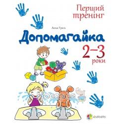 Первый тренинг. Допомогайка! Тетрадь для занятий с детьми 2-3 рокив.ПДМ020 (50)