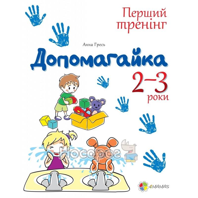 Фото Первый тренинг. Допомогайка! Тетрадь для занятий с детьми 2-3 рокив.ПДМ020 (50)