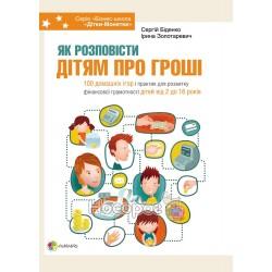 Как рассказать детям о деньгах. Книга для родителей: 100 домашних игр и практик КНН003 (100)