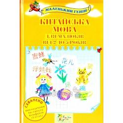 """Китайська мова для малюків 2-5р. """"КМ Букс"""" (кит\укр.)"""