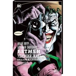 """Комиксы DC - Бэтмен убийственная шутка """"Родной язык"""" (укр)"""