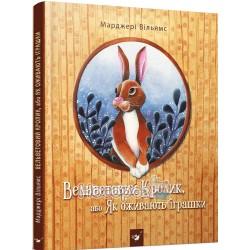 """Вельветовый Кролик или как оживают игрушки """"Время мастеров"""" (укр)"""