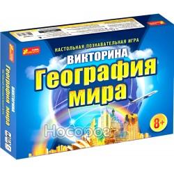"""Викторина Ranok-Creative """"География мира"""" 5816"""