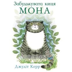 """Забывчивая киса Мона """"Читариум"""" (укр)"""