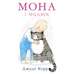 """Мона и малыш """"Читариум"""" (укр)"""