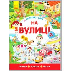 "Познаю мир - На улице ""Ранок"" (укр)"