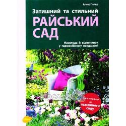 """Уютный и стильный Райский сад """"Ранок"""" (укр)"""