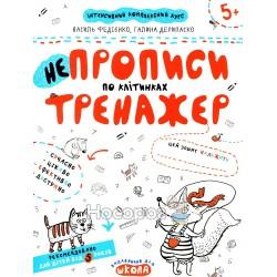 """Тренажер 5+ - НЕ прописи по клеточкам """"Школа"""" (укр)"""