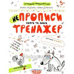 """Тренажер 5+ - НЕпрописы. Цифры и знаки """"Школа"""" (укр)"""