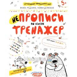 "Тренажер 5+ - НЕпрописы по линиям ""Школа"" (укр)"