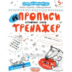 """Тренажер 5+ - НЕпрописы. Печатные буквы """"Школа"""" (укр)"""